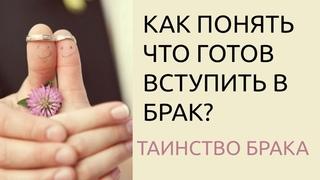 Вступление в брак | готовность к браку? Брачный договор | Таинство брака в православной церкви