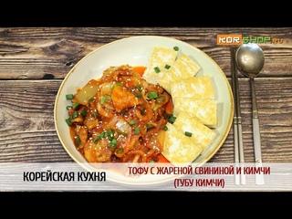 Корейская кухня: Тофу с жареной свининой и кимчи (Тубу кимчи)