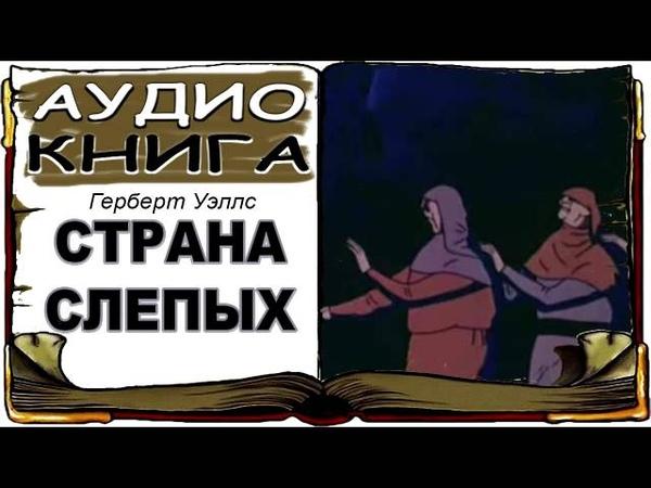 Страна слепых Герберт Уэллс Аудиокнига