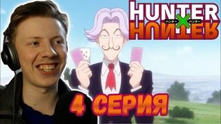 Реакция на аниме ¦ Hunter x Hunter (Хантер х Хантер) ¦ 4 серия