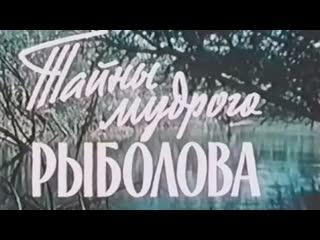 Тайны мудрого рыболова (1957). Фильм о рыбалке СССР
