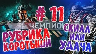 СКИЛЛ ИЛИ УДАЧА #11(Apex Legends)