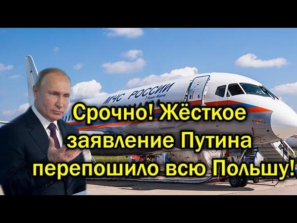 Срочно Путин дал жёсткий ответ Польше за запрет пролета самолётов новости