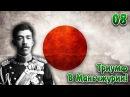 Hearts of Iron 4 The Great War - Япония - 9 - Августовская Революция 1915 Года!