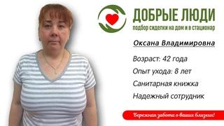 Сиделка Набережные Челны - Ильина Оксана Владимировна