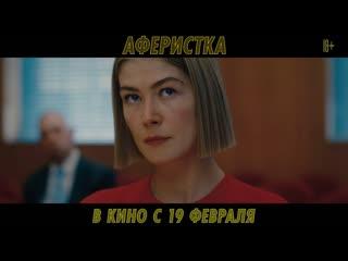 АФЕРИСТКА | Трейлер | В кино с 19 февраля