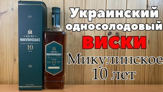 Микуинское 10 лет - первый украинский дносолодовый виски | Мікулинське 10 років