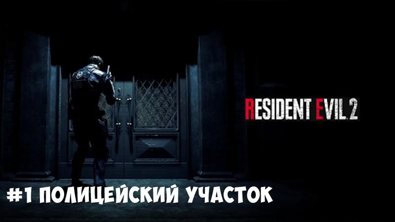 1 Полицейский участок Resident Evil 2 Remake Прохождение Леон Кеннеди
