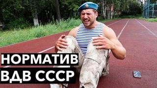 ДЕСАНТНИК ВЫПОЛНЯЕТ НОРМАТИВ ВДВ СССР