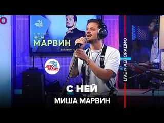Миша Марвин - С Ней (LIVE Авторадио, шоу Мурзилки Live, )