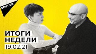 Итоги недели: наркотики Зеленского, победа Бабарико и мечта Мишико -