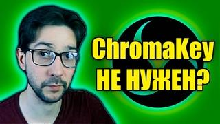 Большое сравнение: Хромакей vs Програмное удаление фона в OBS / XSplit VCam / Logitech c922 / Skype