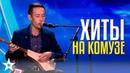 ХИТЫ на КОМУЗЕ Музыкальный Виртуоз Аман Токтобай из Кыргызстана