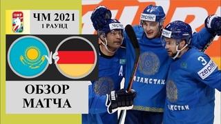 Казахстан - Германия 3:2 обзор||Kazakhstan - Germany 3:2
