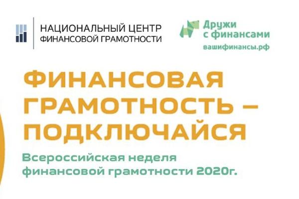 Жителей области приглашают принять участие во Всероссийской неделе финансовой грамотности, которая пройдет с 24 по 31 октября в онлайн-формате