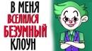 ПЯТНИЦА 13 В МЕНЯ ВСЕЛИЛСЯ КЛОУН! Крис История