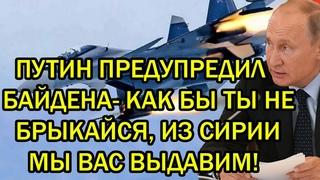 """Срочно! Путин предупредил Байдена - """" Как бы ты не брыкайся, из Сирии мы вас выдавим""""."""