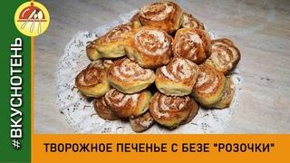 Творожное Печенье Розочки с безе \ Вкуснейшее печенье розочки