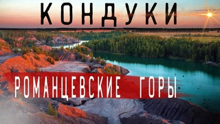 Кондуки. Романцевские горы 2021. DJI MAVIC 4K VIDEO