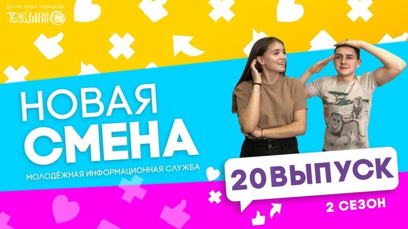 НОВАЯ СМЕНА 23 ФЕВРАЛЯ Телешко Иркутск