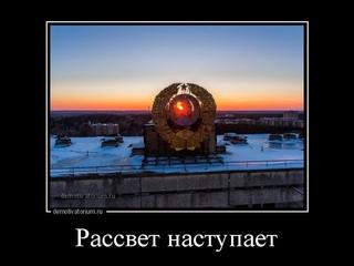 СССР Жив! Идёт восстановление по всей стране!