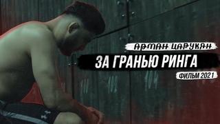 АРМАН ЦАРУКЯН - ЗА ГРАНЬЮ РИНГА   Arman Tsarukyan Фильм 2021