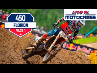 5 этап. florida 450mx moto 1 lucas oil motocross 2019