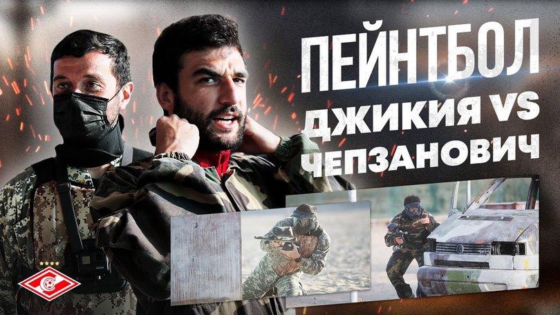 Операция «Спартак» в пустыне»: Джикия против Чепзановича (Видео)