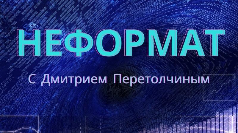 Слепые пятна вакцинологии ДмитрийПеретолчин школаСорадение
