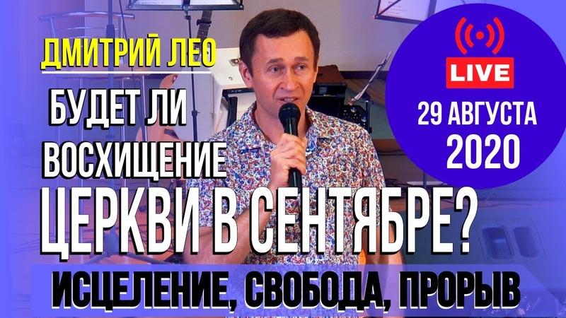 Дмитрий Лео Будет ли восхищение церкви в сентябре