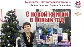 """""""С новой книгой в Новый год"""". Книжный обзор"""