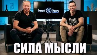 Джо Диспенза: Cила мысли (интервью с Томом Билье)