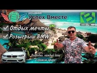Акции от Академии Успех Вместе + Bepic BMW + Отдых Карибы + Доход в интернете!