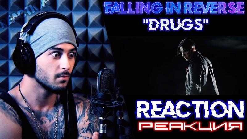 Falling In Reverse Drugs РЕАКЦИЯ