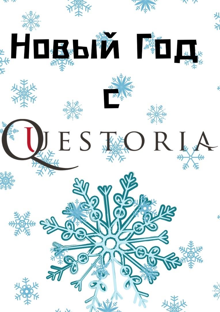 Афиша Краснодар Новогодняя вечеринка с Квесторией!