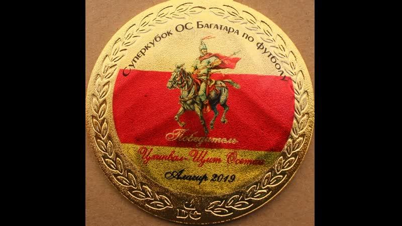 Супер Кубок РСО Алания 2019 год Ос Багатара Щит Осетии Цхинвал 2:2 по пенальти 4:2