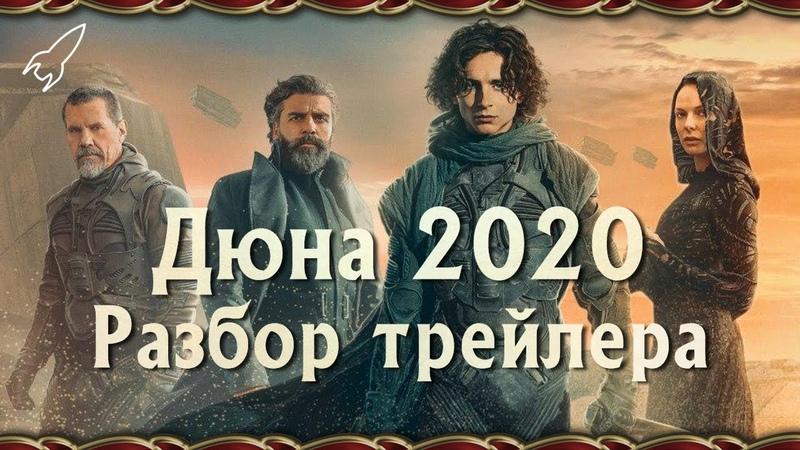 Дюна 2020 Разбор трейлера фильма Дени Вильнева Образы и символы грядущей картины RocketMan