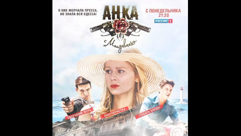 Анка с Молдаванки Анонс Россия 1