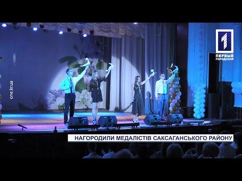 Нагородили медалістів Саксаганського району