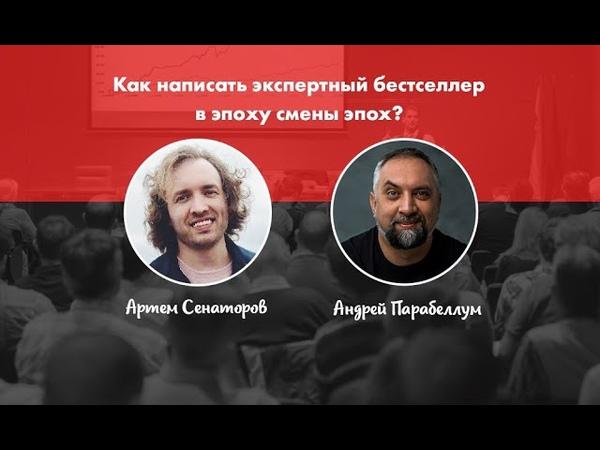 Как написать экспертный бестселлер в эпоху смены эпох Андрей Парабеллум Артем Сенаторов