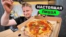 Первая НАСТОЯЩАЯ пицца! Славный Обзор.