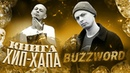 BuZZworD КНИГА ХИП-ХАПА / ПЕРВЫЕ ТРЕКИ, РЕЛИЗЫ - ОНЛАЙН БАТТЛЫ