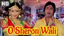 O Sheronwali Amitabh Bachchan Rekha Suhaag 1979 Songs Asha Bhosle Mohd Rafi