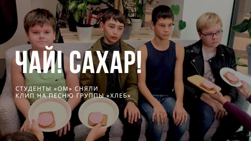 Клип на песню Чай Сахар группы Хлеб Версия ОМ