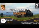 Стрим - World of Tanks 639: King Tiger (C) завезли