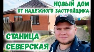 Новый дом с ремонтом от надежного застройщика. Станица Северская Краснодарский край, обзор дома.