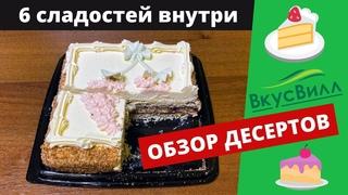 💚Пробую ДЕСЕРТЫ ИЗ #ВКУСВИЛЛ: торт Сирень, парфе, желе, бисквит и др