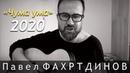 Павел ФАХРТДИНОВ Чума ума Март 2020