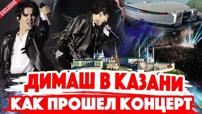 КАЗАНЬ и Димаш Кудайберген 2 ой концерт Arnau в 2020 ом