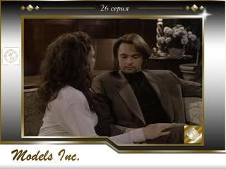 Models Inc. (1x26) Adams Family Values / Агентство моделей 26 серия